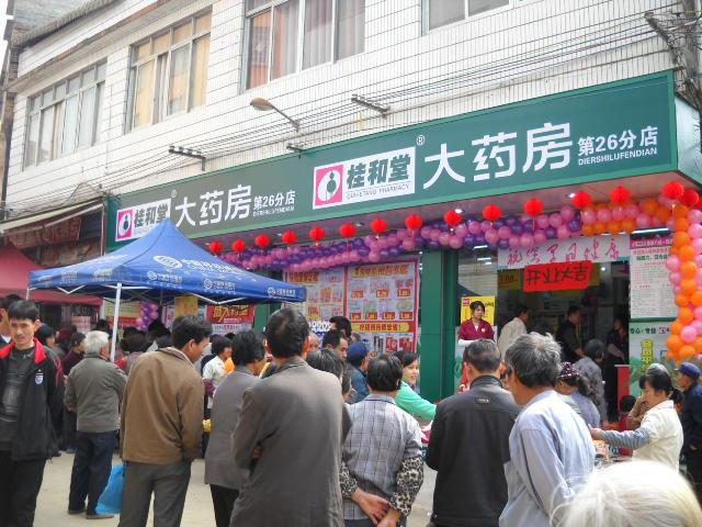 店面名称: 桂和堂蒙山陈塘二十六店